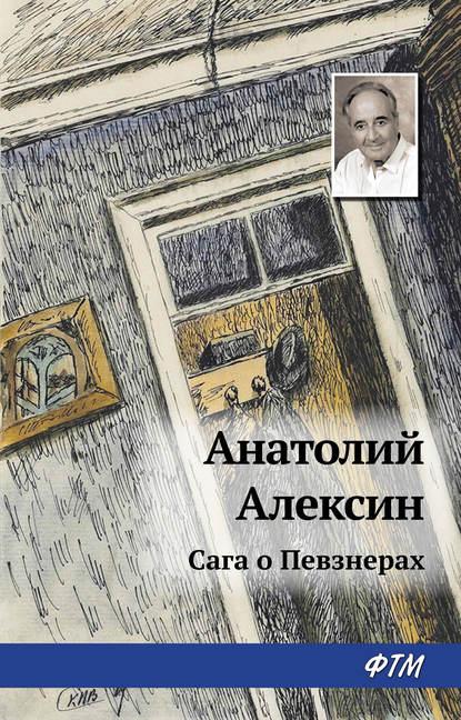 Анатолий Алексин — Сага о Певзнерах
