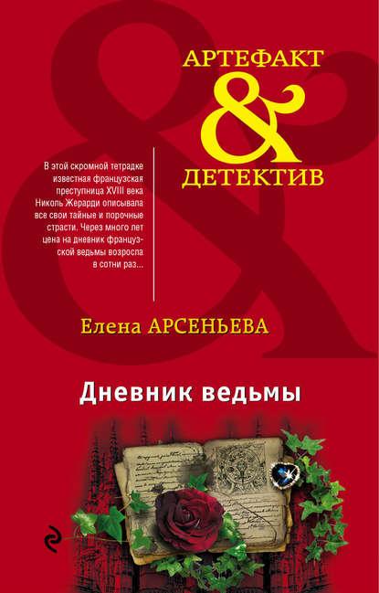 Елена Арсеньева — Дневник ведьмы