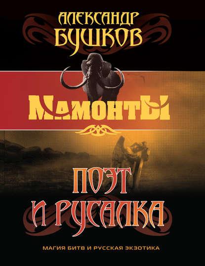 Александр Бушков Поэт и Русалка александр бушков распутин гибель империи