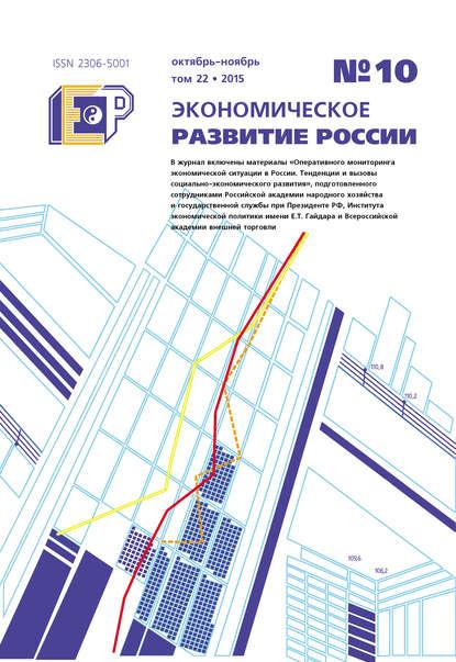 Группа авторов Экономическое развитие России № 10 2015 отсутствует экономическое развитие россии 9 2015