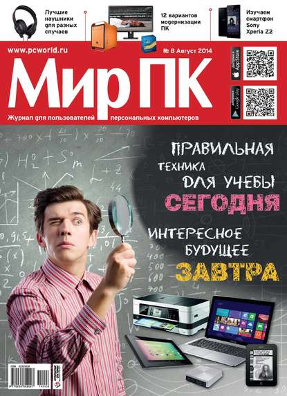 Журнал «Мир ПК» №08/2014
