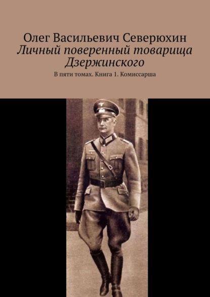 Личный поверенный товарища Дзержинского. В пяти томах.
