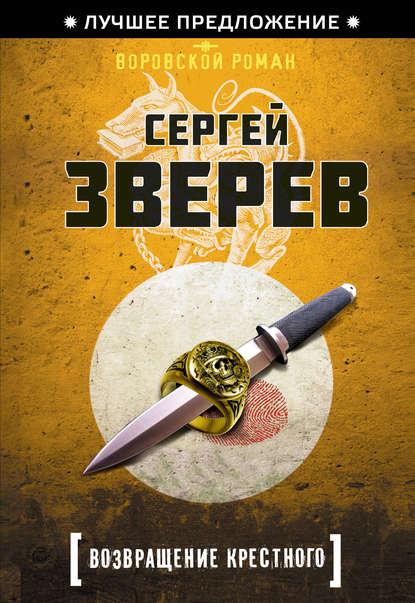 Фото - Сергей Зверев Возвращение Крестного сергей зверев вор платит по счетам
