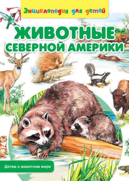 читать книги северной онлайн