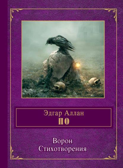 Эдгар Аллан По. Ворон