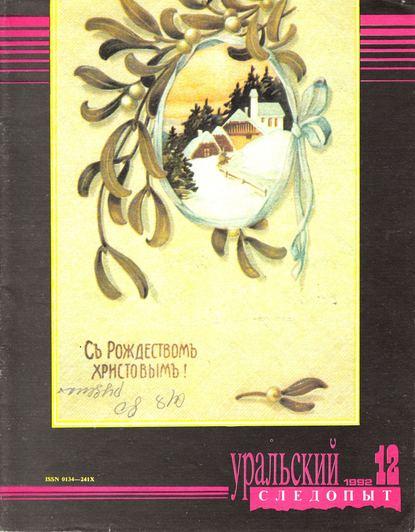 Фото - Группа авторов Уральский следопыт №12/1992 отсутствует уральский следопыт 08 1992