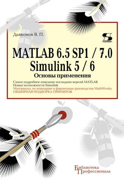 В. П. Дьяконов MATLAB 6.5 SP1/7.0 + Simulink 5/6. Основы применения недорого