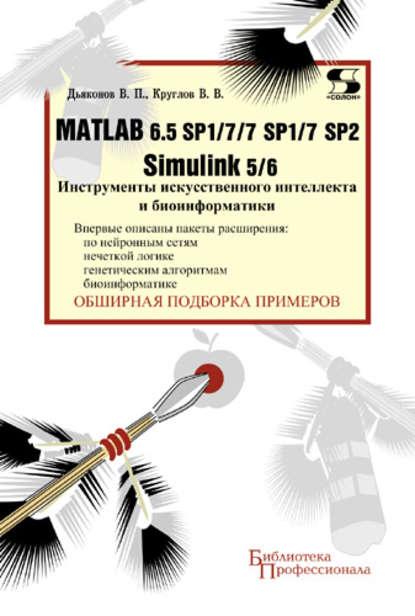 В. П. Дьяконов Matlab 6.5 SP1/7/7 SP1/7 SP2 + Simulink 5/6. Инструменты искусственного интеллекта и биоинформатики недорого