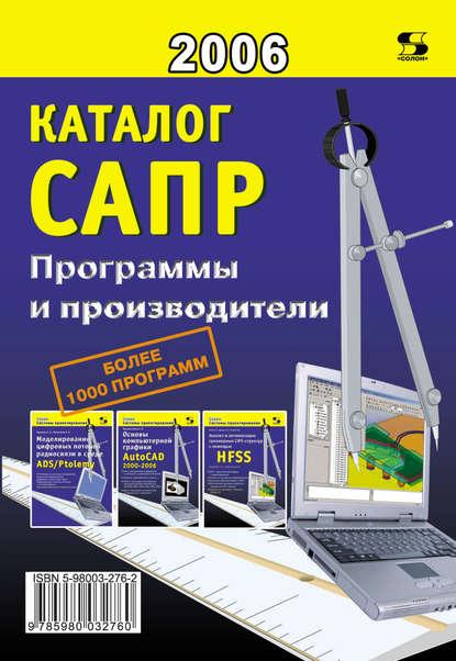 П. Н. Латышев Каталог САПР. Программы и производители веледа каталог