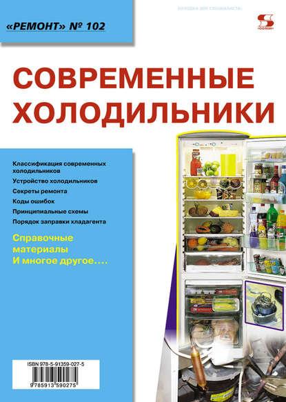 Группа авторов Современные холодильники
