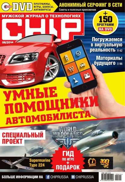 ИД «Бурда» CHIP. Журнал информационных технологий. №06/2014 ид бурда chip журнал информационных технологий 04 2014