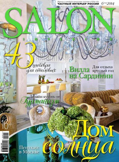 ИД «Бурда» SALON-interior №06/2014 ид бурда salon interior 11 2014