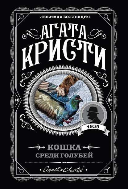 Агата Кристи. Кошка среди голубей