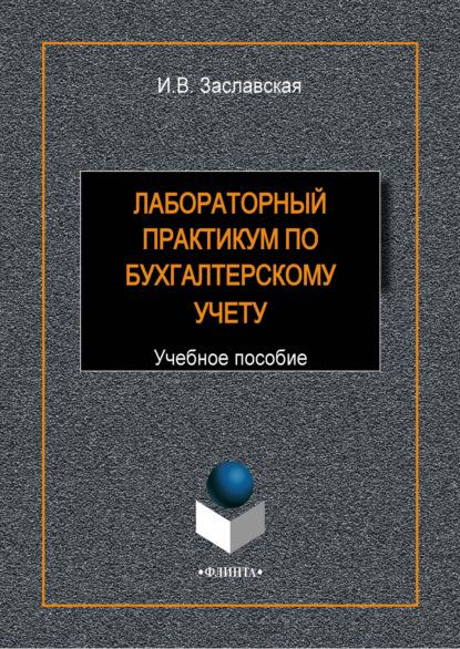 И. В. Заславская Лабораторный практикум по бухгалтерскому учету кристаллография лабораторный практикум