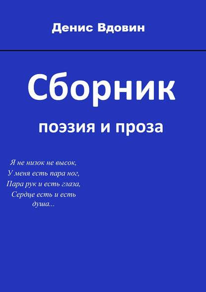 Фото - Денис Вдовин Сборник сергей яснодум счастливо товарищ… стихи проза
