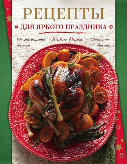 Группа авторов Рецепты для яркого праздника
