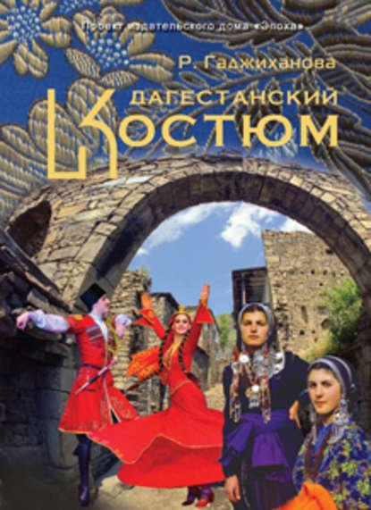 Разитта Гаджиханова Дагестанский костюм