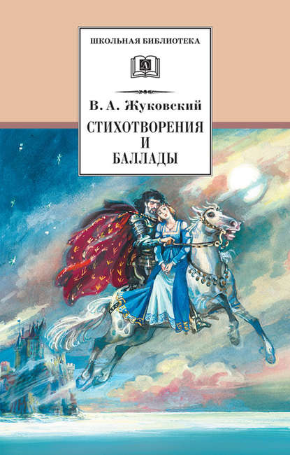Василий Андреевич Жуковский Стихотворения и баллады власов а баллады