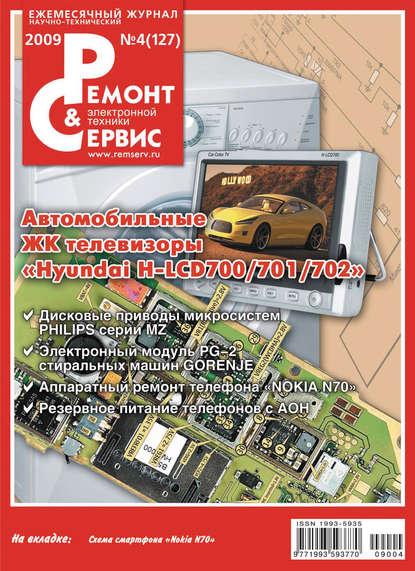 Группа авторов Ремонт и Сервис электронной техники №04/2009