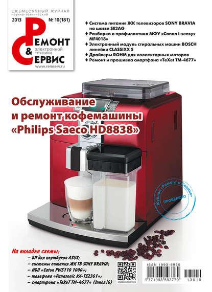 Группа авторов Ремонт и Сервис электронной техники №10/2013
