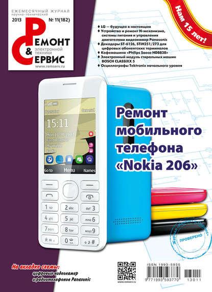 Ремонт и Сервис электронной техники №11/2013