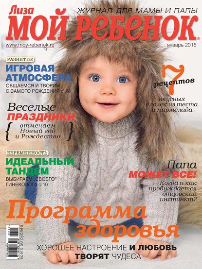 ИД «Бурда» Журнал «Лиза. Мой ребенок» №01/2015 ид бурда журнал лиза мой ребенок 10 2015
