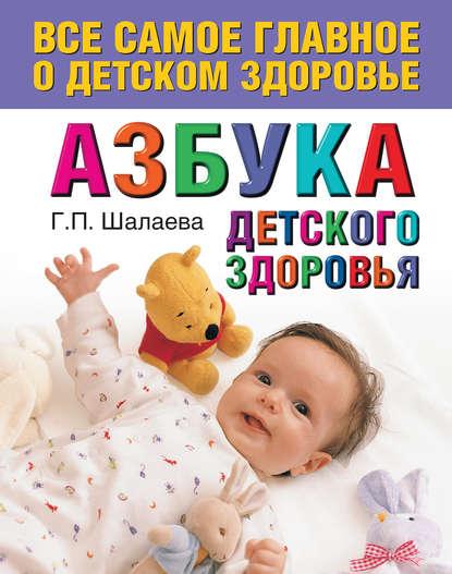 Азбука детского здоровья
