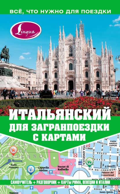 Итальянский для загранпоездки с картами : Киселева Александра