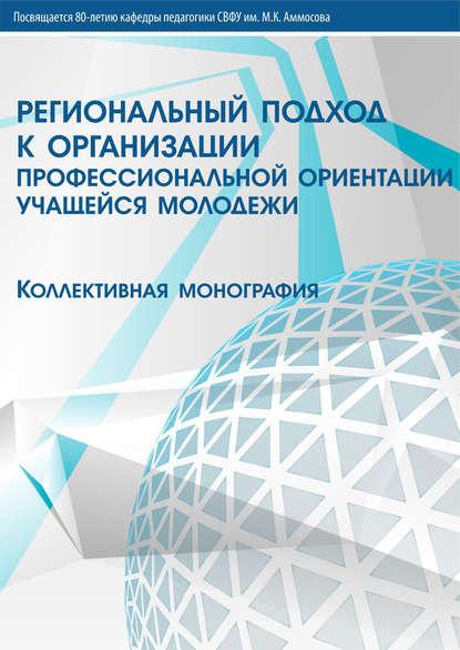 Коллектив авторов Региональный подход к организации профессиональной ориентации учащейся молодежи