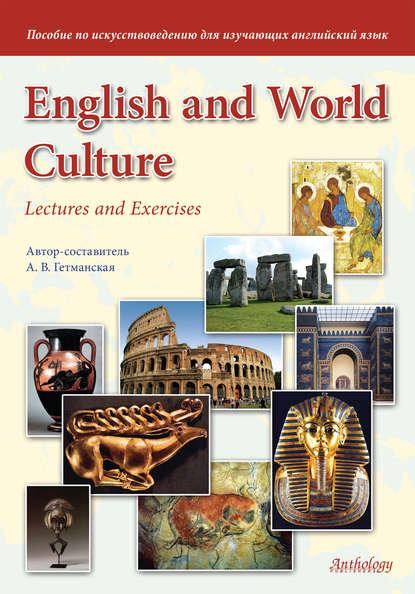 А. В. Гетманская English and World Culture. Lectures and Exercises. Пособие по искусствоведению для изучающих английский язык актерское мастерство теория и практика