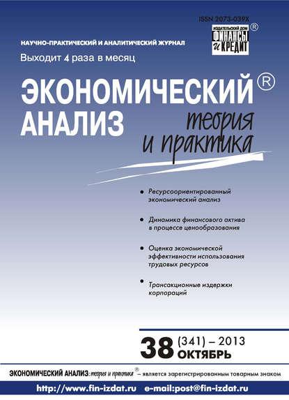 Группа авторов Экономический анализ: теория и практика № 38 (341) 2013 отсутствует экономический анализ теория и практика 26 329 2013