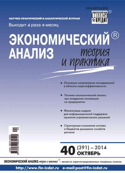 Группа авторов Экономический анализ: теория и практика № 40 (391) 2014 группа авторов экономический анализ теория и практика 47 398 2014
