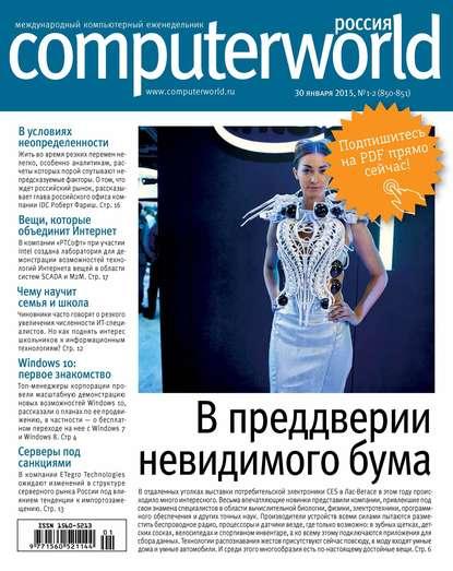 Журнал Computerworld Россия №01 02/2015