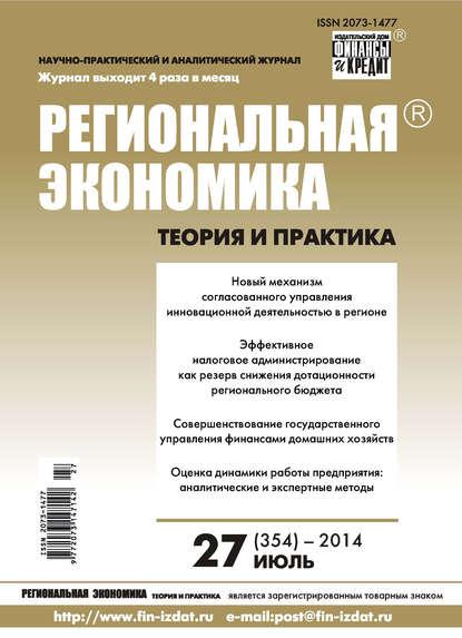Региональная экономика: теория и практика № 27 (354) 2014 фото