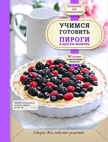 Учимся готовить пироги и другую выпечку