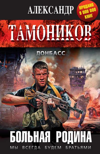 Александр Тамоников Больная родина