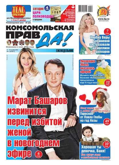 Комсомольская правда 50т-2014
