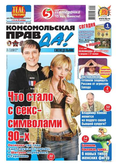 Комсомольская правда 47т-2014