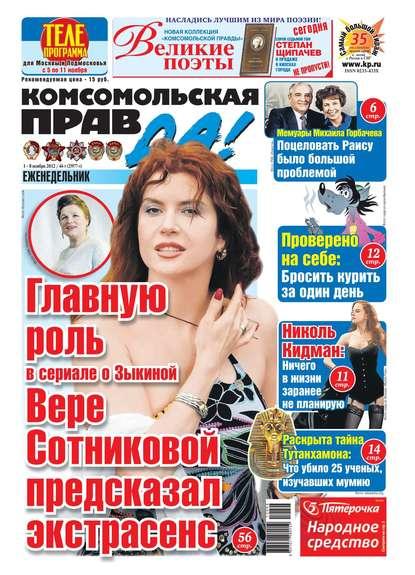 Комсомольская правда 44т-2012