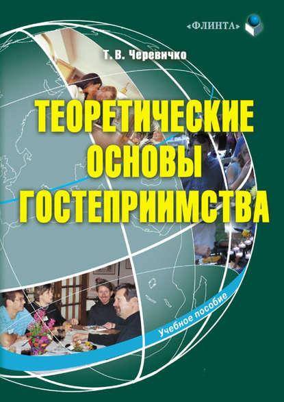 Т. В. Черевичко Теоретические основы гостеприимства в т першин основы радиоэлектроники