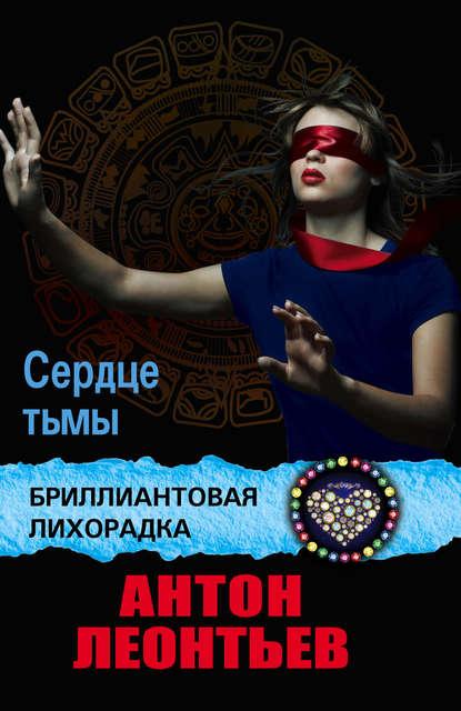 Антон Леонтьев Сердце Тьмы