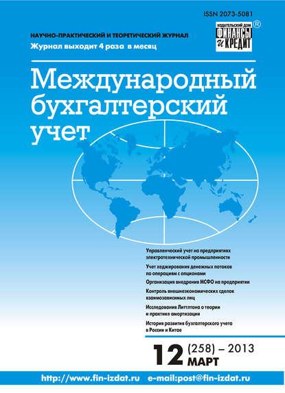Группа авторов Международный бухгалтерский учет № 12 (258) 2013 о в мкртычев проблемы учета нелинейности в теории сейсмостойкости гипотезы и заблуждения