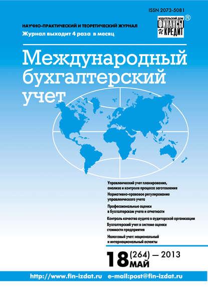 Группа авторов Международный бухгалтерский учет № 18 (264) 2013 группа авторов международный бухгалтерский учет 11 353 2015