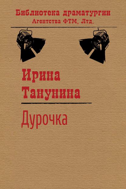 Ирина Танунина Дурочка шатырёнок ирина сергеевна старый двор роман