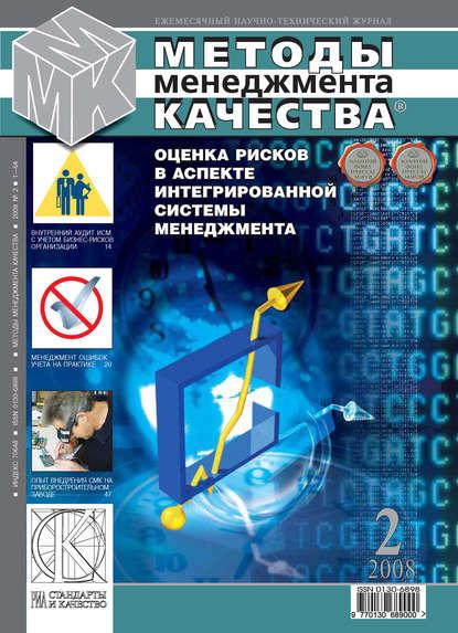 Группа авторов Методы менеджмента качества № 2 2008 группа авторов методы менеджмента качества 8 2008
