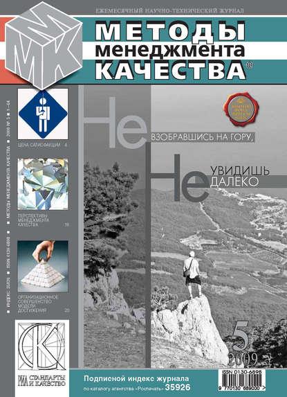 Группа авторов Методы менеджмента качества № 5 2009 группа авторов методы менеджмента качества 8 2008