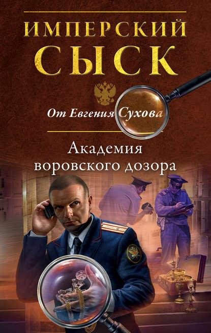 цена на Евгений Сухов Академия воровского дозора