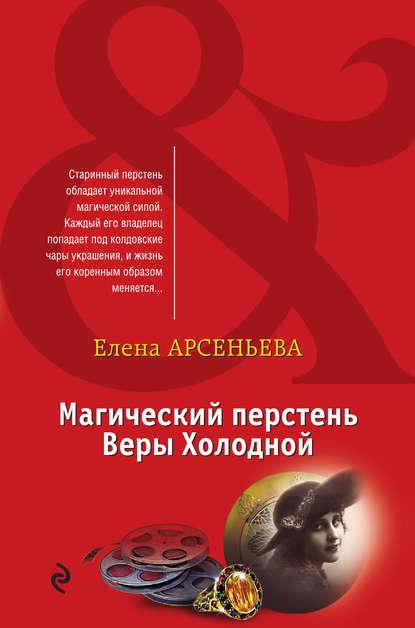 Елена Арсеньева — Магический перстень Веры Холодной