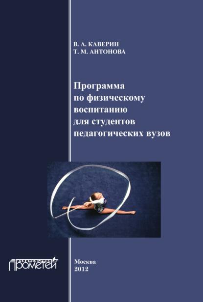 В. А. Каверин Программа по физическому воспитанию для студентов педагогических вузов. Рабочая программа дисциплины