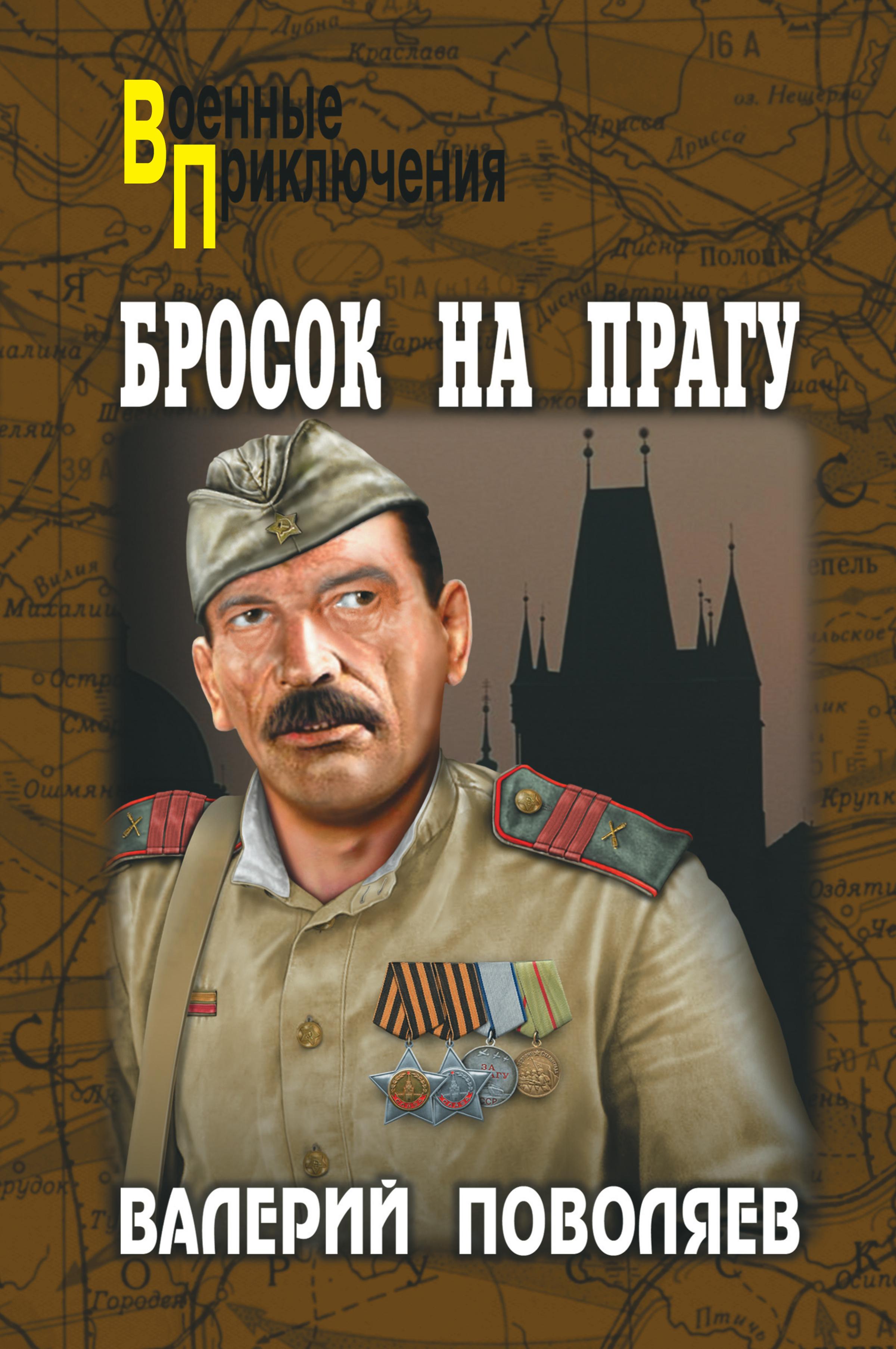 Бросок на Прагу (сборник)